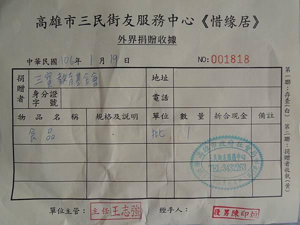 106.01.19-三寶教育基金會-街友之家-詹翔霖老師.JPG
