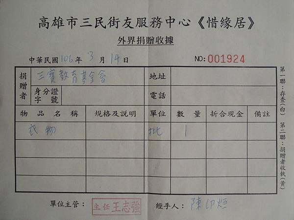 106.03.14-三寶教育基金會-詹翔霖老師.JPG