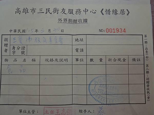 106.03.13-三寶教育基金會-詹翔霖老師.JPG