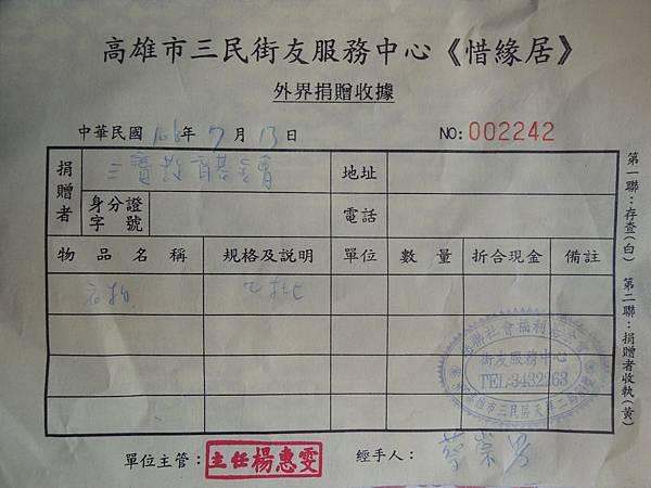 106.07.13-三寶教育基金會-詹翔霖老師.JPG