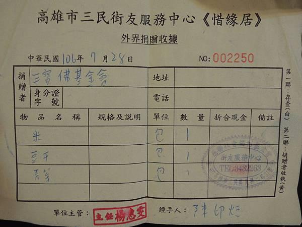 106.07.28-三寶教育基金會-詹翔霖老師.JPG