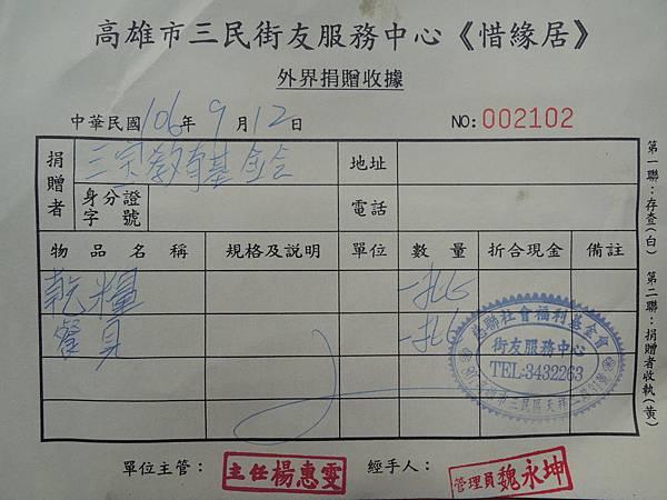 106.09.12-三寶教育基金會-詹翔霖.JPG
