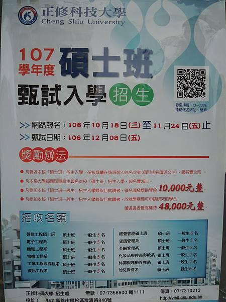 106.10.30-正修科大碩士班招生-詹翔霖副教授.JPG
