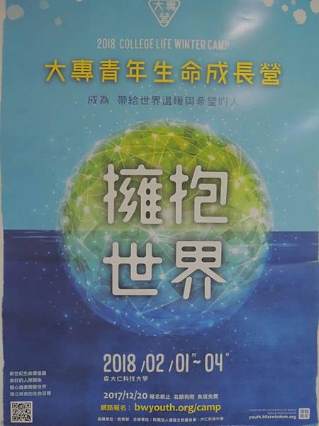 106.12.04-大專青年生命成長營-生命的規劃師-詹翔霖副教授 (2).JPG