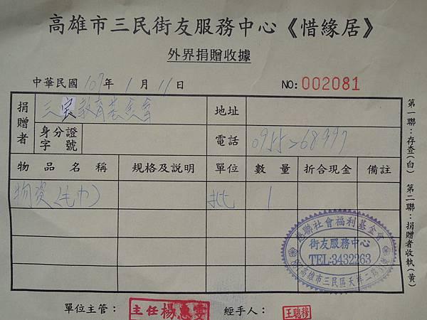 107.01.11-三寶教育基金會-詹翔霖老師.JPG