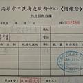 107.02.02-隨緣居-詹翔霖老師.JPG
