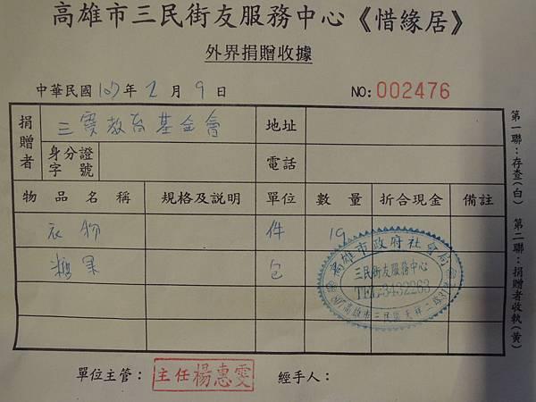 107.02.09-街友服務中心-詹翔霖老師.JPG