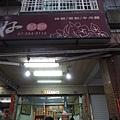 107.02.10-創業學堂-個案研析-上好餡餅-詹翔霖老師