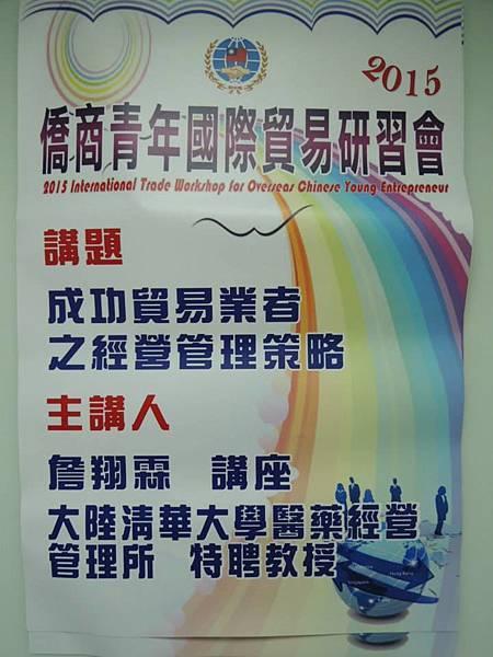 企二代傳承班-經營管理策略-接班人訓練n.jpg