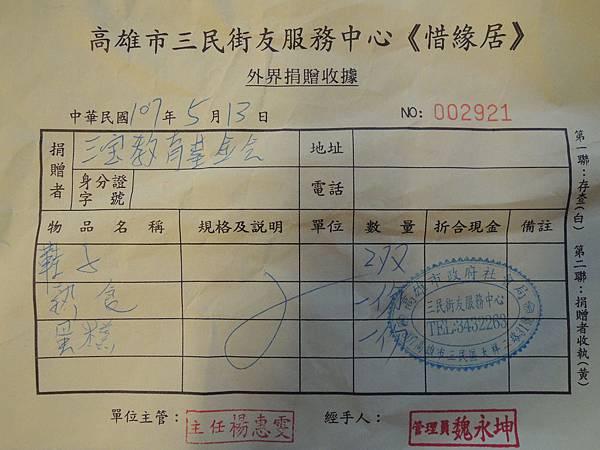 106.05.13-三寶教育基金會-詹翔霖老師.JPG