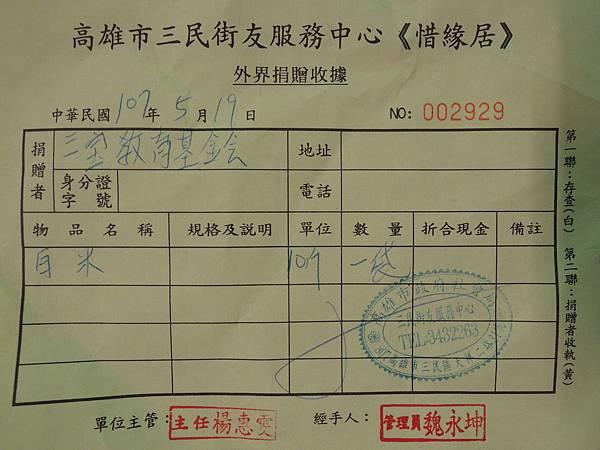 107.05.19-三寶教育基金會-詹翔霖老師.JPG