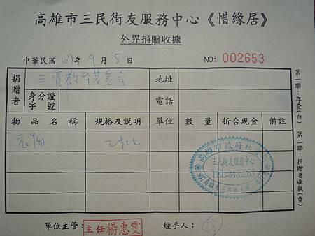 107.09.05--詹翔霖老師 (1).JPG