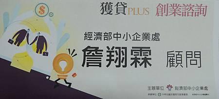 107.09.14-品牌經營-打造顧客黏著度行銷-詹翔霖.JPG