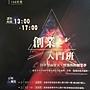 108.03.22-創業入門班-因夢想偉大實踐創業夢-創業課程.JPG