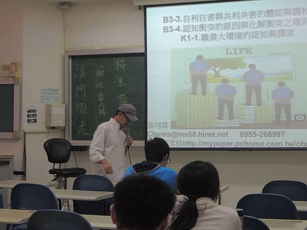 衝突管理與知識管理的學習及創新-詹翔霖老師