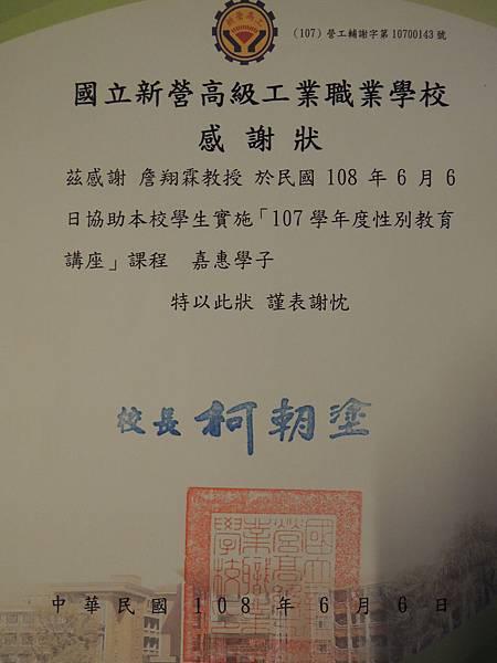 生涯職涯規劃&性別刻板印象-新營高工-詹翔霖副教授