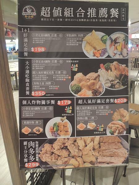 餐飲連鎖加盟管理-創業學堂-創業贏家品牌個案-炸去啃連鎖-詹翔霖 (2).JPG