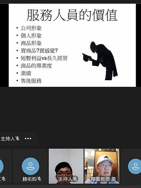 服務產業趨勢及競爭力-銀髮職涯系列就促課程-詹翔霖老師 (1).jpg