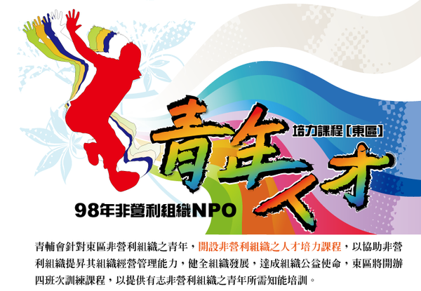 98年非營利組織NPO青年人才培力課程.png