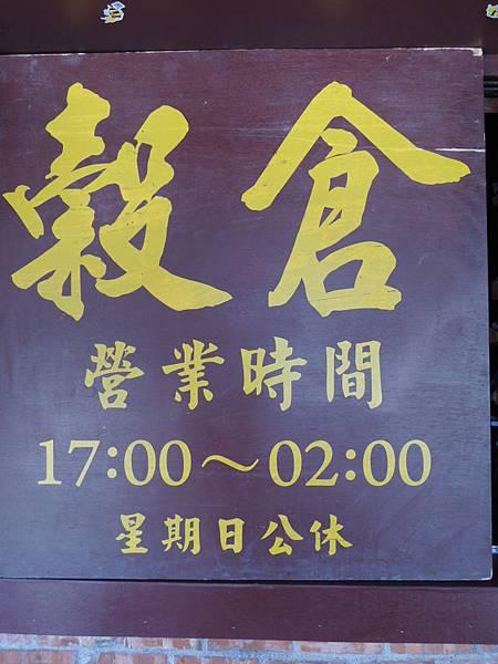 104.07.08-創業學堂-創業贏家-穀倉碳烤-詹翔霖教授