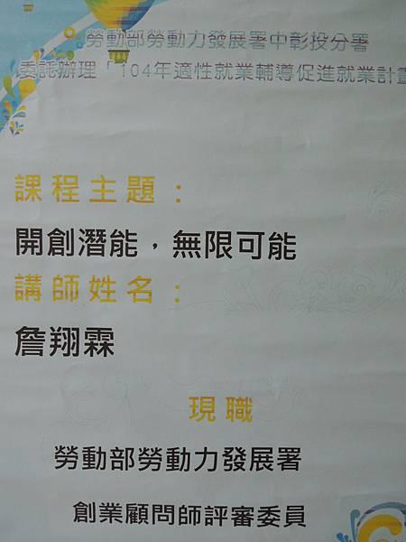 104.10.21-開創潛能,激發無限可能-生涯就業講座-詹翔霖教授-沙鹿就業服務中心