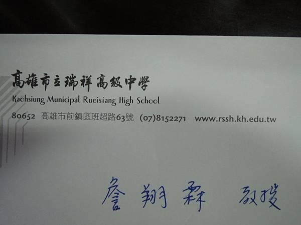 104.10.23-瑞祥高中-三寶教育基金會-詹翔霖教授