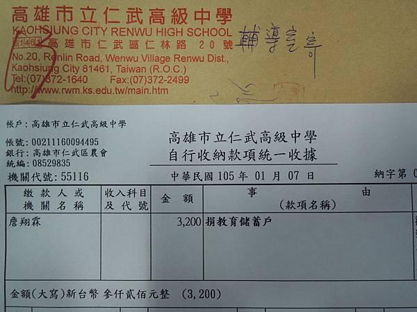 105.01.07-仁武高中-三寶教育基金會-詹翔霖教授.JPG
