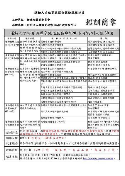 運動人才培訓班招訓簡章-20111018_頁面_1.jpg