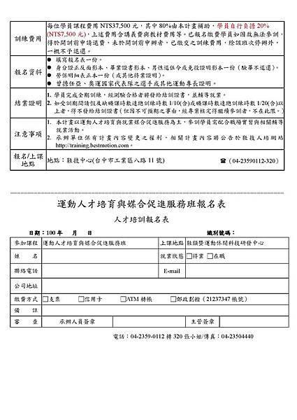 運動人才培訓班招訓簡章-20111018_頁面_2.jpg