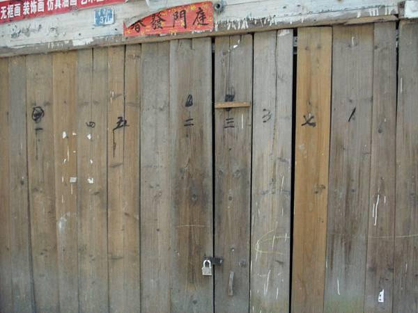 傳說中的門板