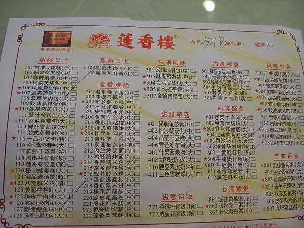 蓮香樓的菜單