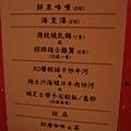 太平館餐廳