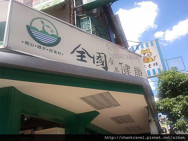 板橋區松柏街的全國食養健康素食