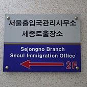 首爾出入境管理局