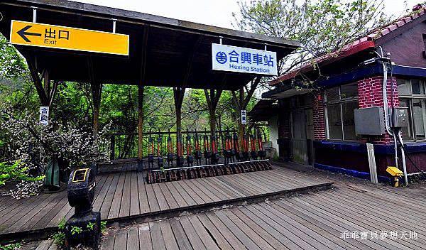 合興火車站-18.JPG
