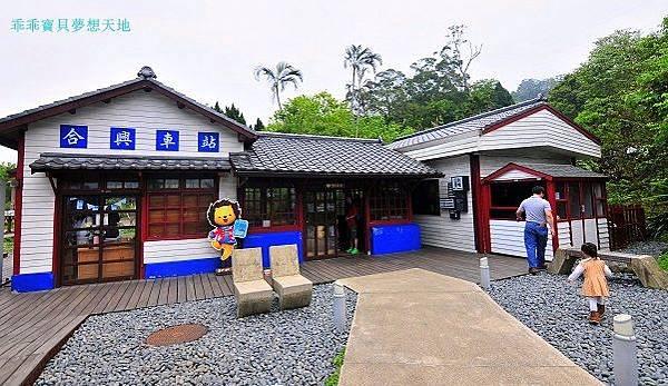 合興火車站-20.JPG