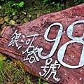 青立方農場-3.JPG