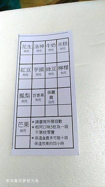 台電新村冰棒-3.jpg