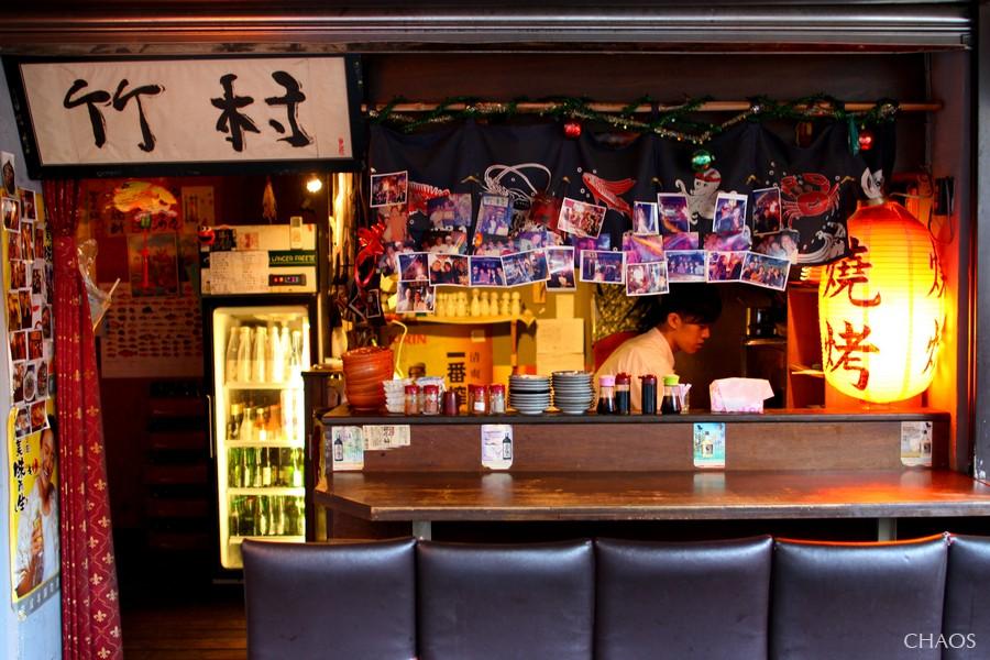 竹村居酒屋 (2).jpg