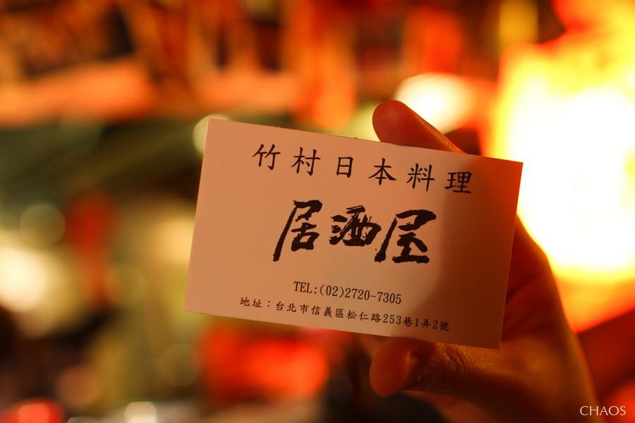 竹村居酒屋 (23).jpg