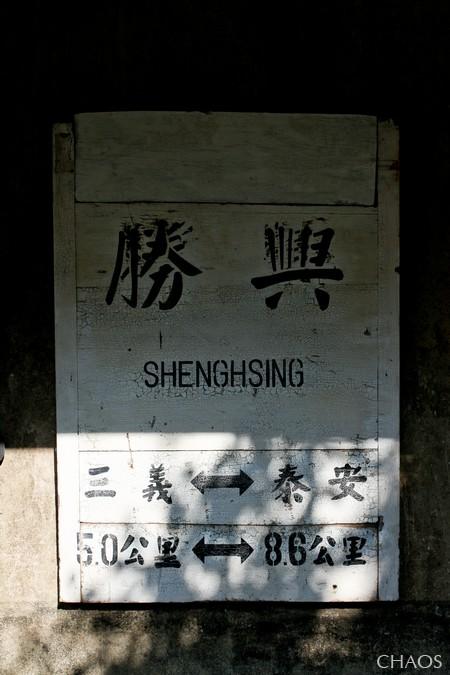 勝興車站&龍騰斷橋 (21).jpg