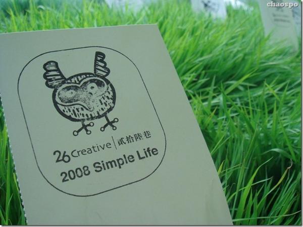 2008-12-06簡單生活節1 027