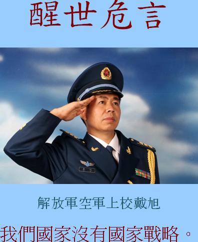 解放軍戴旭.JPG
