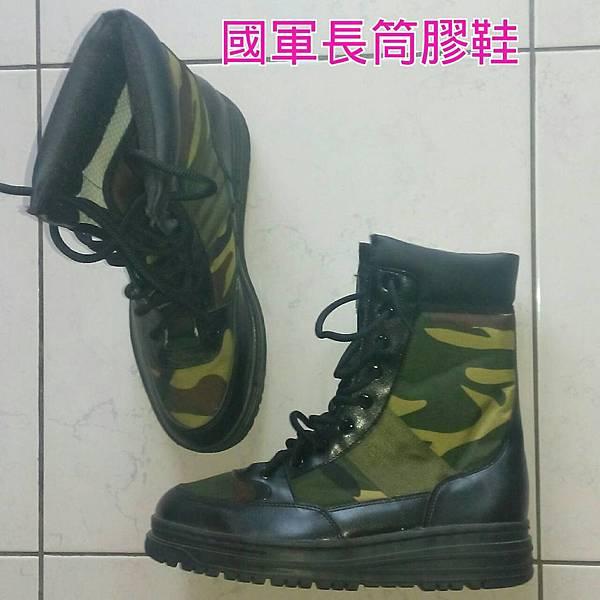 長筒膠鞋1