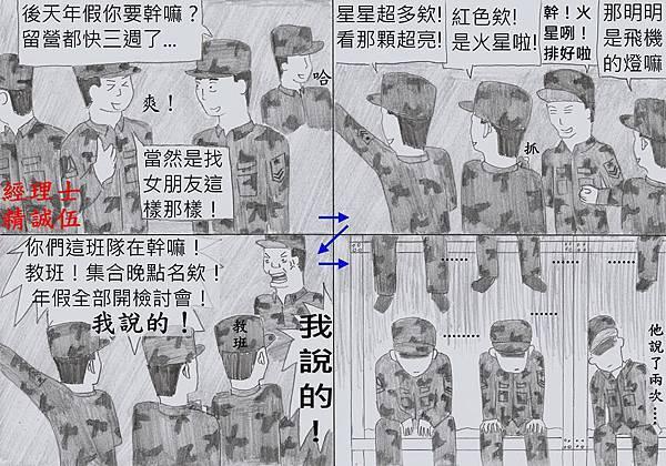 漫畫111