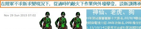 國軍406