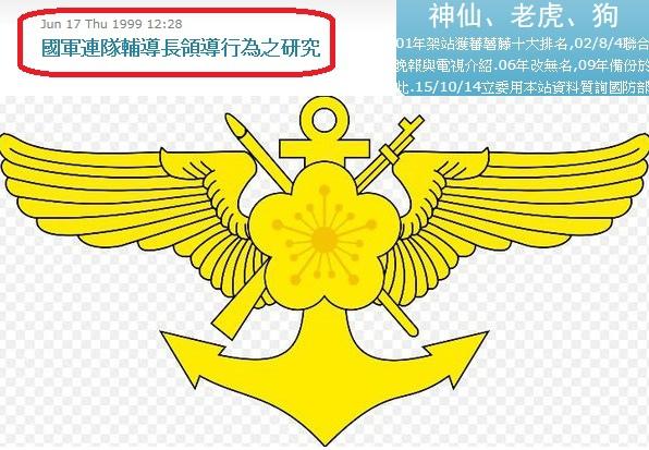 國軍424