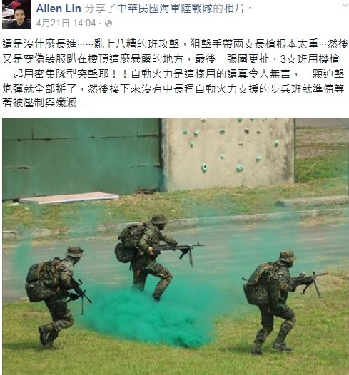 陸戰隊機槍