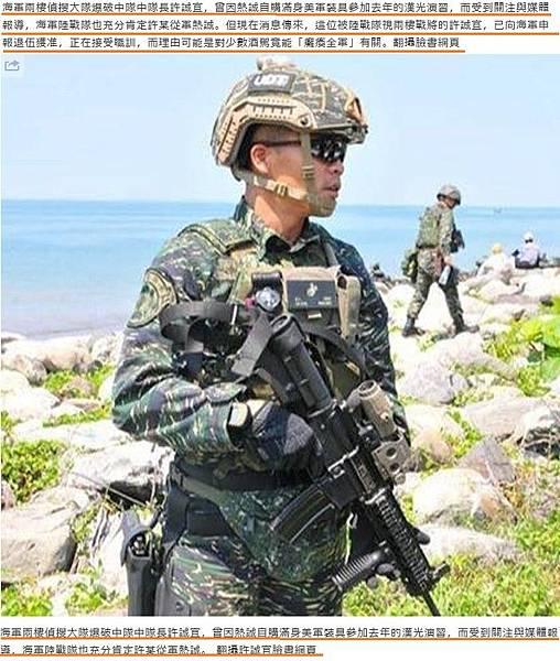 陸戰隊長3
