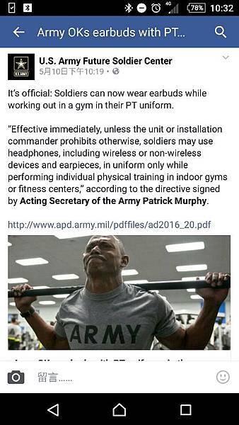 美軍體能訓